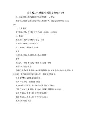 甘草酸二铵原料药-质量研究资料10.doc
