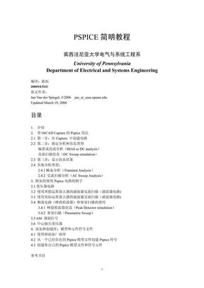 PSpice_宾西法尼亚大学.pdf
