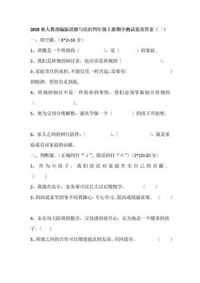 2019秋人教部编版道德与法治四年级上册期中测试卷及答案 共六套  第一学期.docx