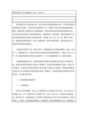 深圳市海洋产业发展规划.doc