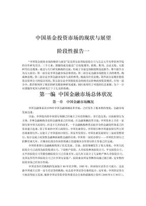 中国基金投资市场的现状与展望.doc