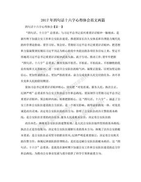 2017年四句话十六字心得体会范文两篇.doc