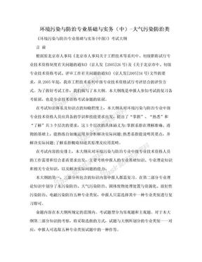环境污染与防治专业基础与实务(中)-大气污染防治类.doc