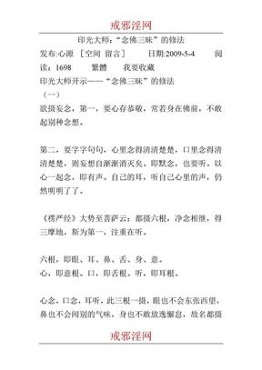 """印光大师:""""念佛三昧""""的修法.doc"""