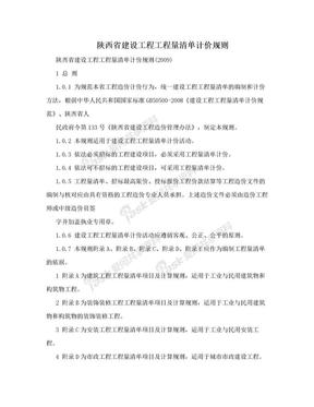 陕西省建设工程工程量清单计价规则.doc