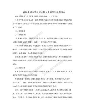 首届全国中学生历史征文大赛学生参赛指南.doc