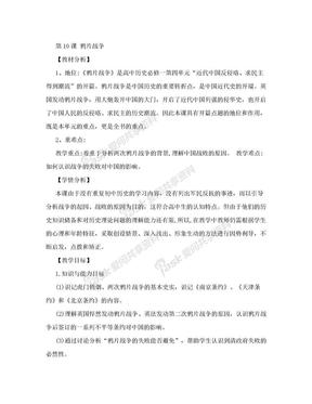 高中历史必修一鸦片战争教案.doc
