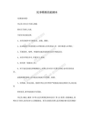 民事模拟法庭剧本.doc