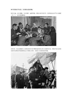 50年代的春节记忆:穷并快乐着(组图).doc