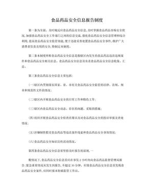食品药品安全信息报告制度.doc