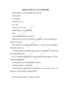 试析基尔特社会主义在中国的传播.doc