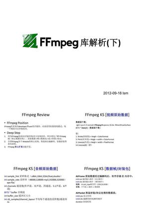 ffmpeg框架解析(下).ppt