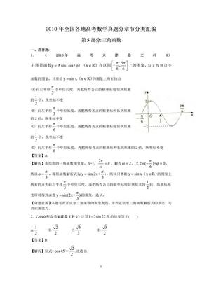 2010年高考数学题分类汇编(5)三角函数.doc