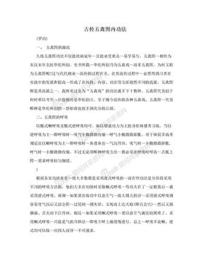 古传五禽图内功法.doc