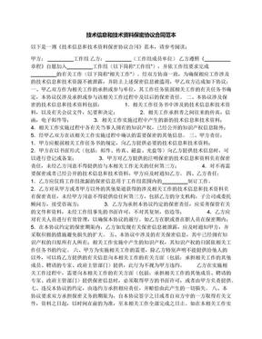 技术信息和技术资料保密协议合同范本.docx
