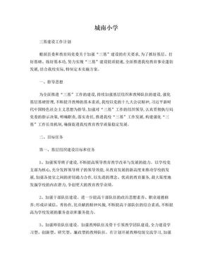 学校党建工作计划.doc