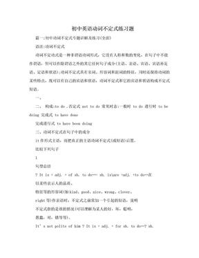 初中英语动词不定式练习题.doc