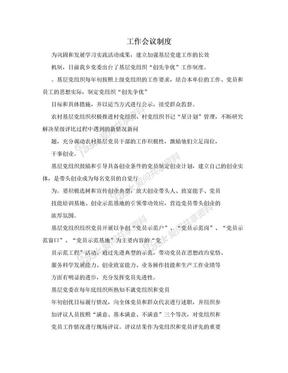 工作会议制度.doc