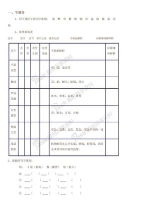 小学六年级语文总复习资料.doc