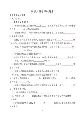 涉密人员考试试题库.doc