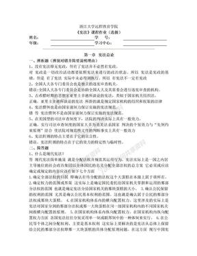 浙江大学远程教育宪法离线作业(选).doc