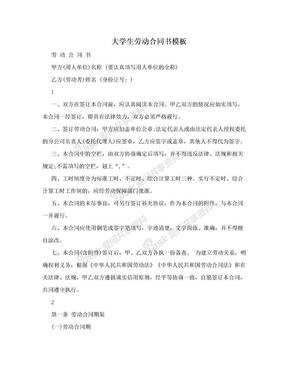 大学生劳动合同书模板.doc