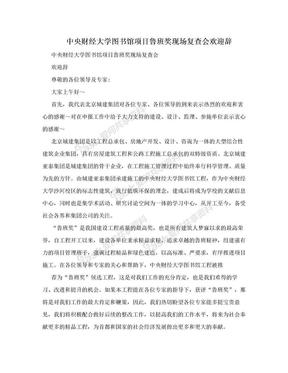 中央财经大学图书馆项目鲁班奖现场复查会欢迎辞.doc