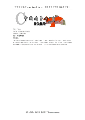 中国消费者行为报告