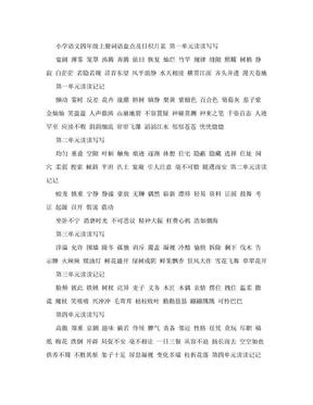 小学语文四年级上册词语盘点及日积月累.doc