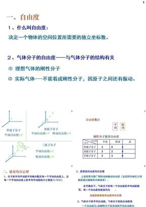 第六章 气体动理论基础2.ppt