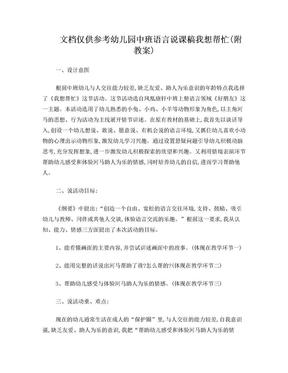 幼儿园中班语言说课稿:我想帮忙(附教案).doc