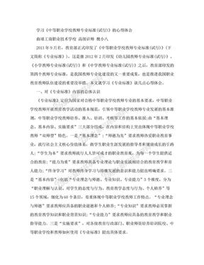 学习《中等职业学校教师专业标准(试行)》的心得体会.doc