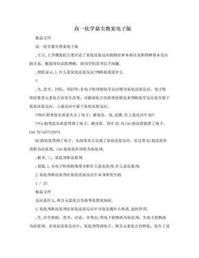 高一化学鼎尖教案电子版.doc