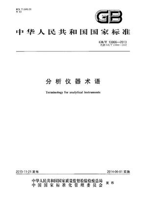 GB∕T 13966-2013 分析仪器术语.pdf