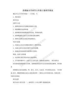 苏教版小学科学六年级下册科学教案.doc