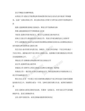 语言学概论名词解释精选.doc