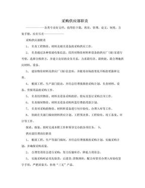采购供应部职责.doc