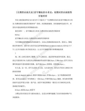 [长期供应商关系]雷军聊血泪小米史:初期对供应商恨得牙根痒痒.doc