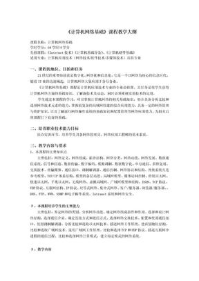计算机网络基础(第二版)教学大纲.doc