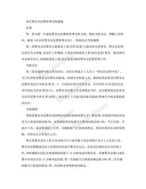 社区警务室民警管理考核细则.doc