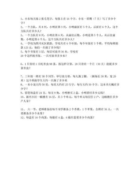 三年级下册连乘应用题.doc