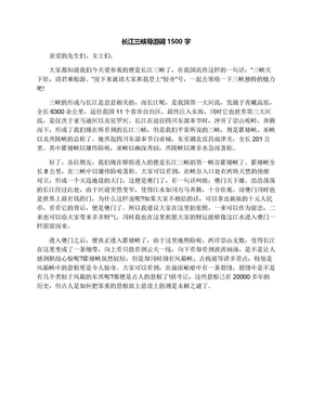 长江三峡导游词1500字.docx