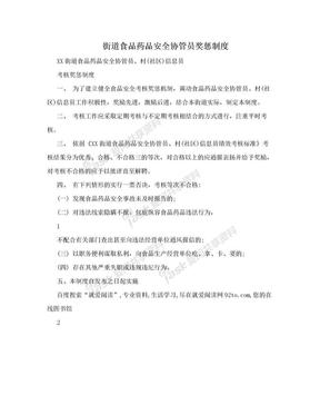 街道食品药品安全协管员奖惩制度.doc