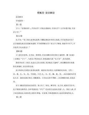 傅佩荣-论语解读.doc