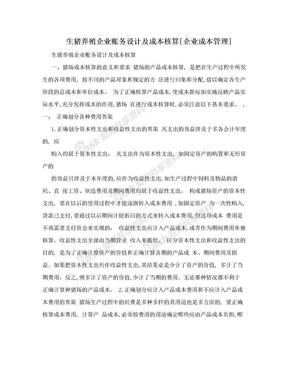 生猪养殖企业账务设计及成本核算[企业成本管理].doc