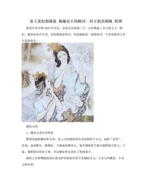 帝王宠妃姐妹花 揭秘史上伺候同一君王的亲姐妹 组图.doc
