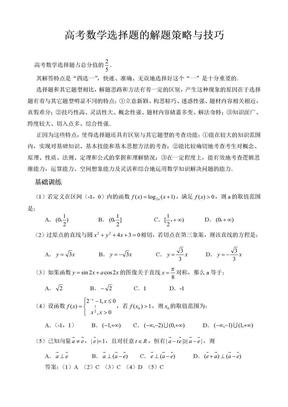 高考数学选择题的解题策略与技巧.doc