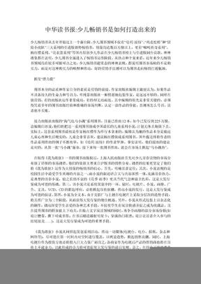中华读书报少儿畅销书是如何打造出来的.doc