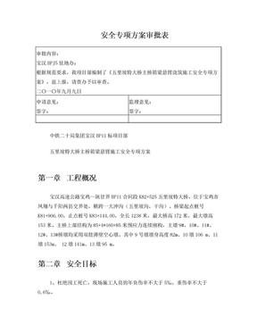 五里坡特大桥主桥箱梁悬臂施工施工安全专项方案.doc