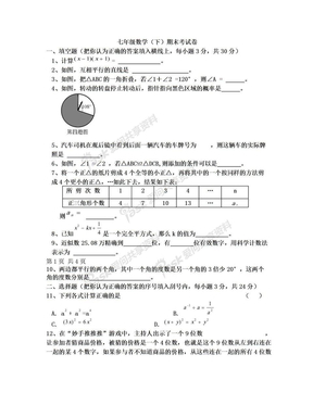 北师大版七年级下册数学期末试卷及答案.doc